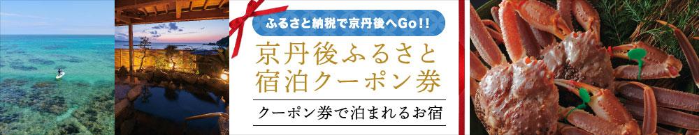 京丹後ふるさと宿泊クーポン券