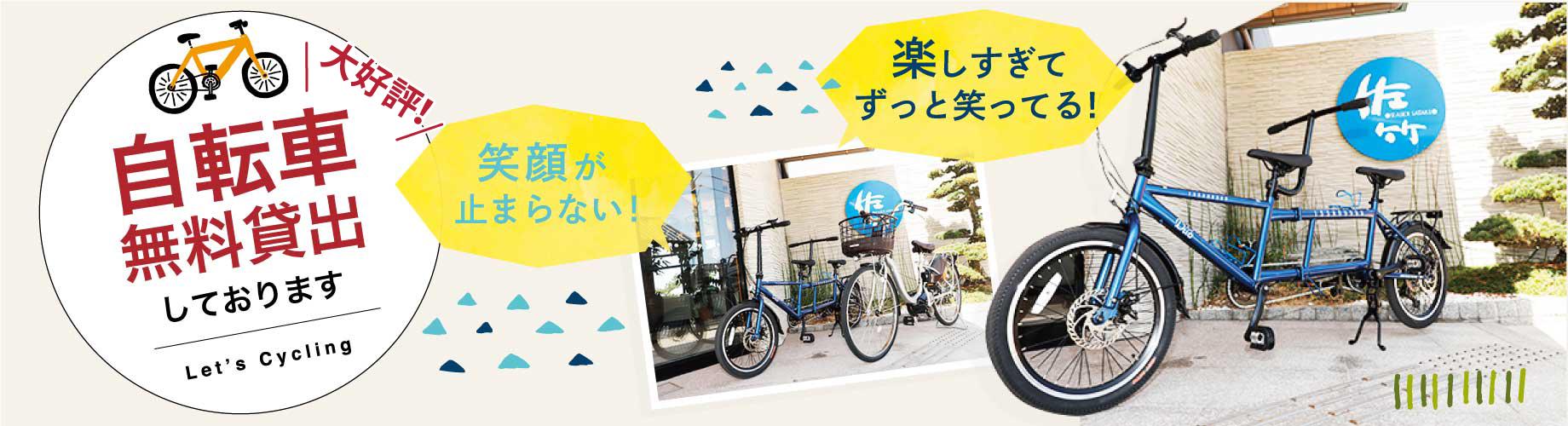 自転車無料貸し出しバナー